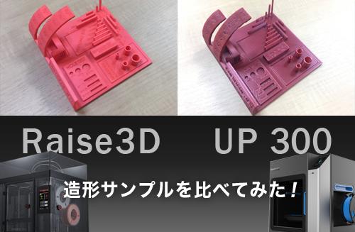 【Raise3D】3Dプリンターで実際に出力した造形サンプルを比べてみました!【UP 300】