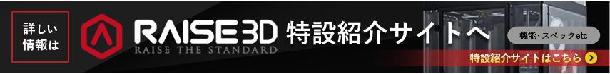 Raise3D 特設紹介サイト