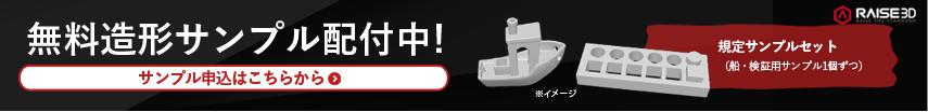 Raise3D-無料造形サンプル配付中