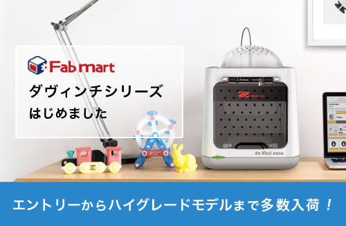 【Fabmart】XYZプリンティング商品(ダヴィンチシリーズ等)の販売を開始しました!