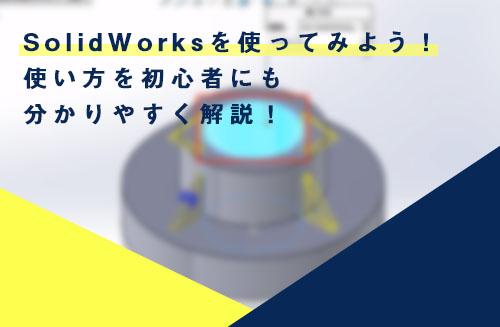 SolidWorksの機能を解説!設計スケッチ〜3Dモデリング表示〜図面作成