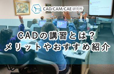 CADの講習を受けるメリットとすぐにスキルを得る方法を徹底解説!