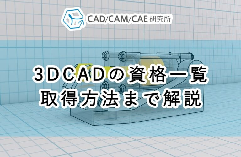 3DCADの資格取得方法!使える仕事や資格階級まで徹底解説