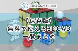 無料で使える3DCADのフリーソフトを比較してみました!【2021年度版】