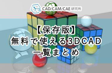 無料で使える3DCADのフリーソフトを比較してみました!