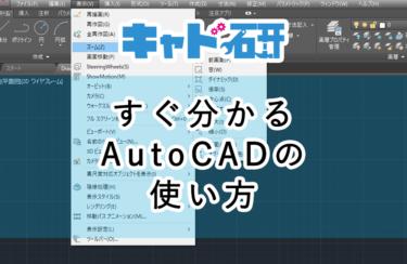 【すぐ分かる】AutoCADの基本操作、コマンドを徹底解説!