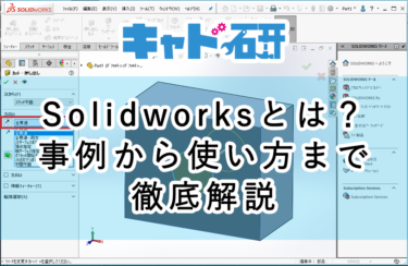 Solidworksとは?製品紹介から機能や使い方まで徹底解説!