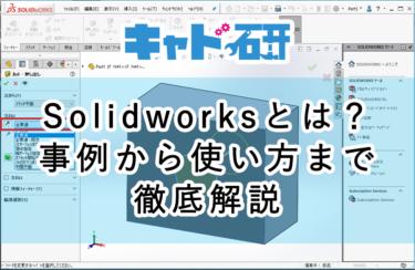 Solidworksとは?製品紹介から機能や使い方まで徹底解説!