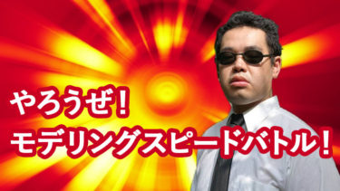 モデリングスピードバトル開催!動画職人大塚プレゼンツ