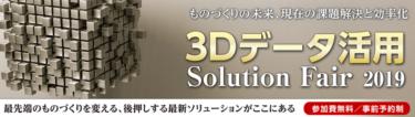 大塚商会、日本初上陸の3Dプリンターや次世代ものづくりを紹介する製造業向けのイベントを開催!