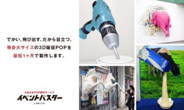 新型3Dプリンターを用いた大型立体POP制作サービス「イベントバスター」リリースへ!