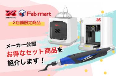 ダヴィンチ3Dプリンターとペン型電動やすり「アルティマ5(ファイブ)」が特別セットになって登場!