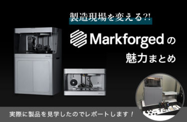 Markforged(マークフォージド)が製造現場を変える?!造形技術を徹底紹介【3Dプリンター】