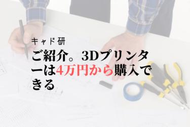 3Dプリンターの価格はいくら?費用別製品まとめ