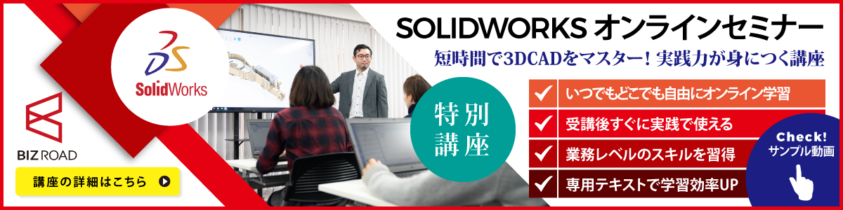 solidworksセミナー