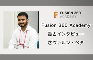 Fusion 360 Academy 登壇者にインタビュー 第七弾 ヴァルン・ベタ 〜 インドのFusion360ユーザーとは