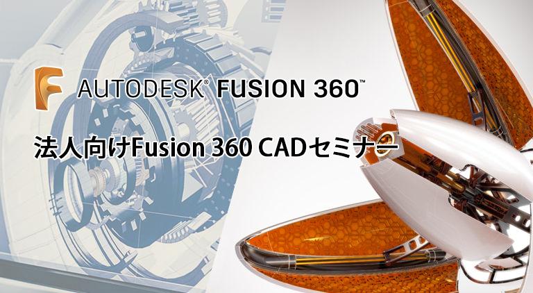 法人向け Fusion 360 セミナー