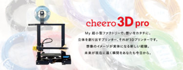 """「想いをカタチにする」3Dプリンター""""cheero3D pro"""" 発売へ!"""
