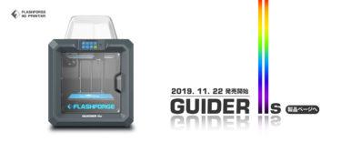 工業用FFF方式3Dプリンター「Guider2s」販売開始へ!