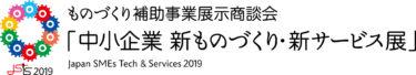 「中小企業 新ものづくり・新サービス展」東京ビッグサイトにて開催!