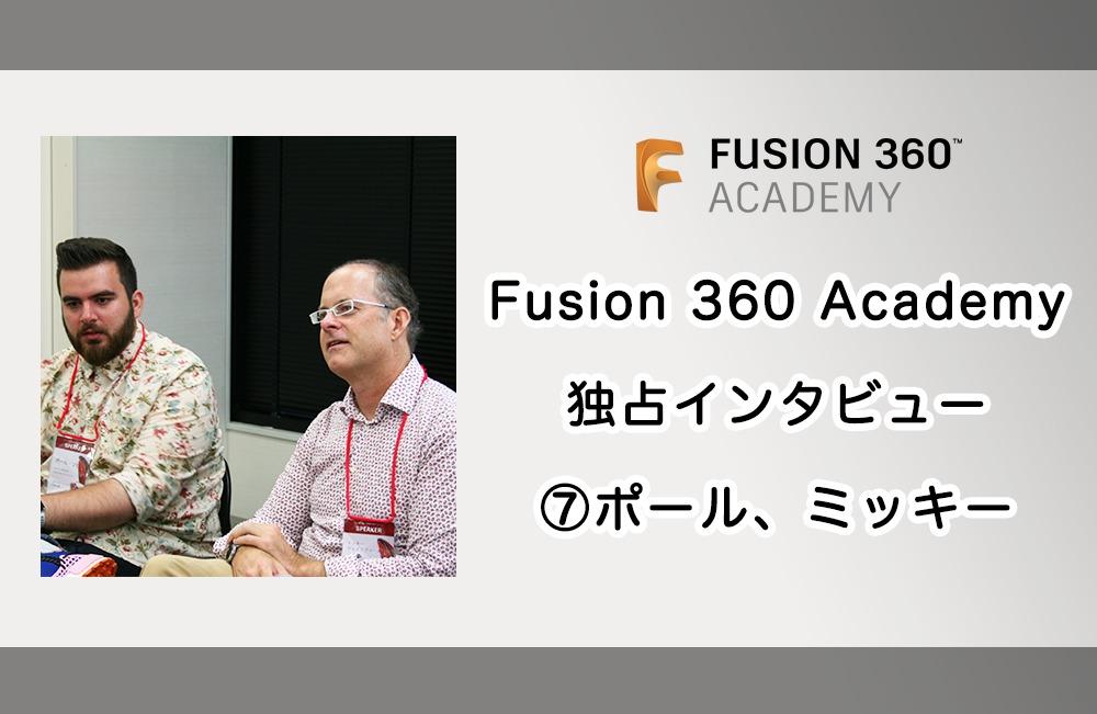 Fusion360インタビュー