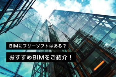 BIMにフリーソフトはある?おすすめBIMソフトウェアを比較!