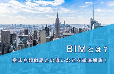 BIMとは?BIMの意味や類似語との違いなどを徹底解説!