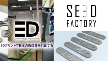 3D Printing Corporation、第2回 次世代3Dプリンタ展において、3Dプリントソリューションを紹介!