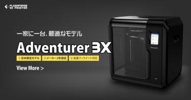 金属フィラメントに対応したFFF方式3Dプリンターの日本限定モデル「Adventurer3X」の予約販売開始!