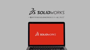 SOLIDWORKSのおすすめセミナー紹介!一番おすすめのSOLIDWORKSセミナーはこれだ