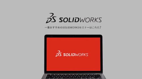Solidworksのおすすめセミナーを紹介!一番おすすめのSolidworksセミナーはこれだ