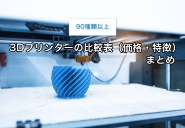 3Dプリンター比較
