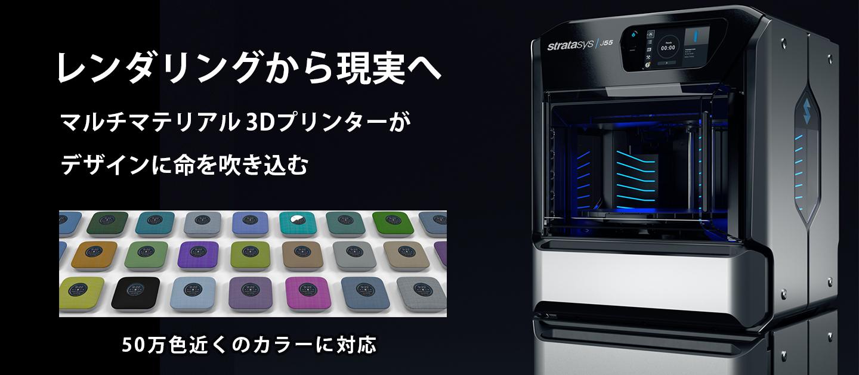 最新のフルカラー3Dプリンター「J55」