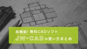 無料CADソフトJw-cadの使い方まとめ!画面の説明や図面の作り方