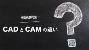 CADとCAMの違いについて徹底解説!両方使えるソフトも紹介