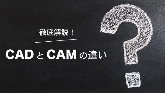 CADとCAMの違いについて徹底解説!