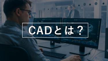 【2021年】CADとは?初心者にも分かりやすいようにCADの種類やおすすめのCADを徹底解説