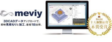 3DCADデータによる部品調達のデジタル革命「meviy」が『第62回十大新製品賞 本賞』を受賞!