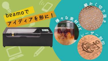 DIYのレベルを格上げするCO2レーザー加工機「beamo」とは?!