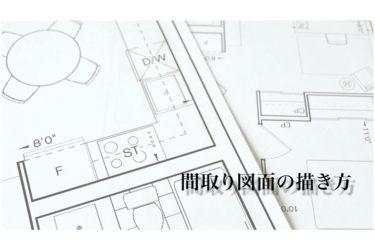 AutoCADで間取り図面を書いてみた!作成方法を徹底解説