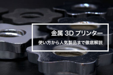 金属3Dプリンターとは?使い方から人気製品まで徹底解説