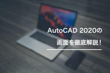AutoCAD 2020の画面を徹底解説!併せて特徴も学ぼう