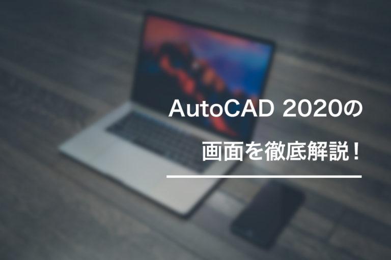 AutoCAD 2020の画面を徹底解説!