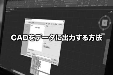 CADをデータに出力する方法