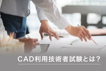 CAD利用技術者試験とは?種類や各難易度を徹底解説