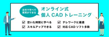 BRINGROW、オンライン式個人CADトレーニングを強化へ!