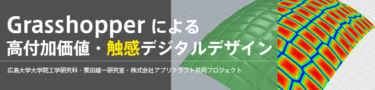 """""""高付加価値・触感デジタルデザイン""""を生成するアルゴリズムを公開へ!"""