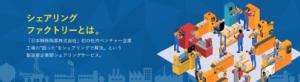 SharingFACTORY、製造現場における新しい事業<加工サービス>を開始!
