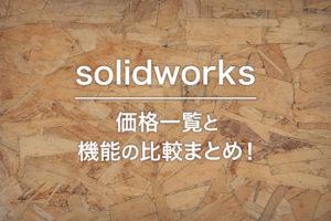 Solidworks 価格と機能の比較まとめ!