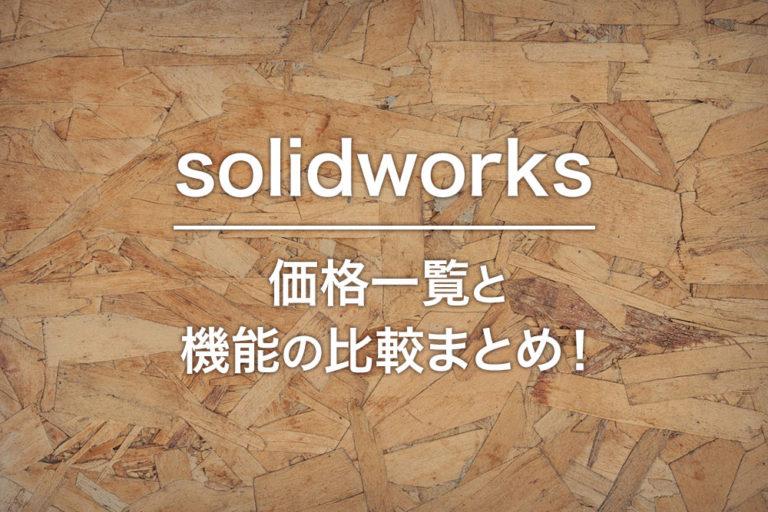 solidworksの価格一覧と機能の比較まとめ!